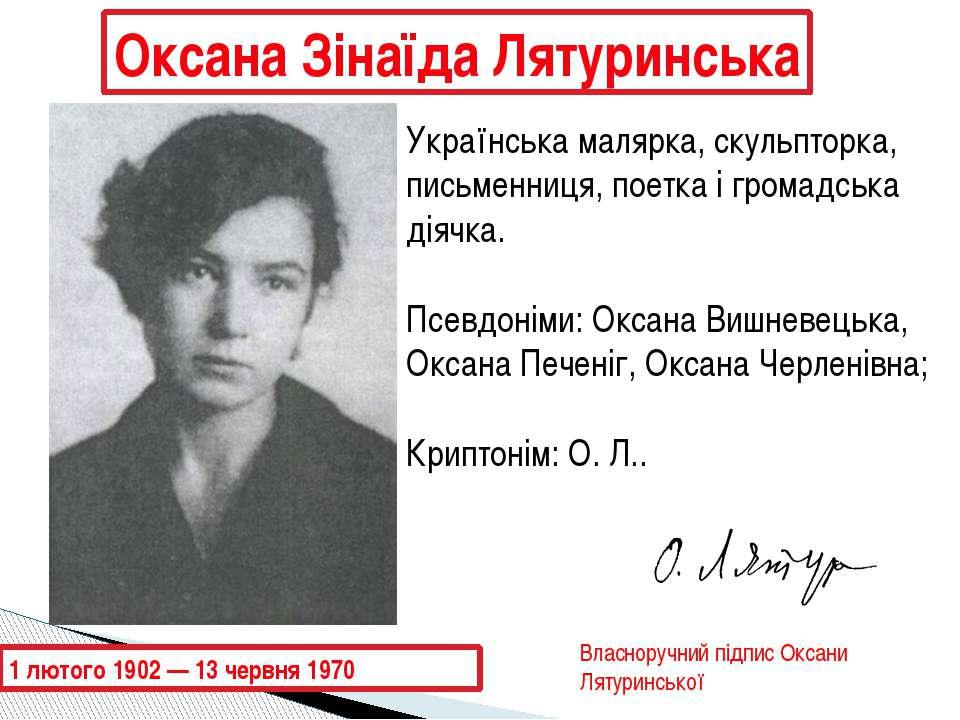 Оксана Зінаїда Лятуринська 1 лютого 1902 — 13 червня 1970 Українська малярка,...