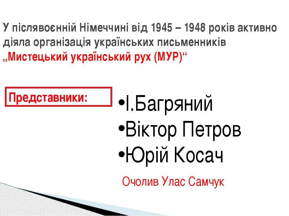 У післявоєнній Німеччині від 1945 – 1948 років активно діяла організація укра...