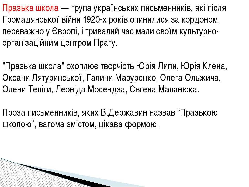 Празька школа — група українських письменників, які після Громадянської війни...