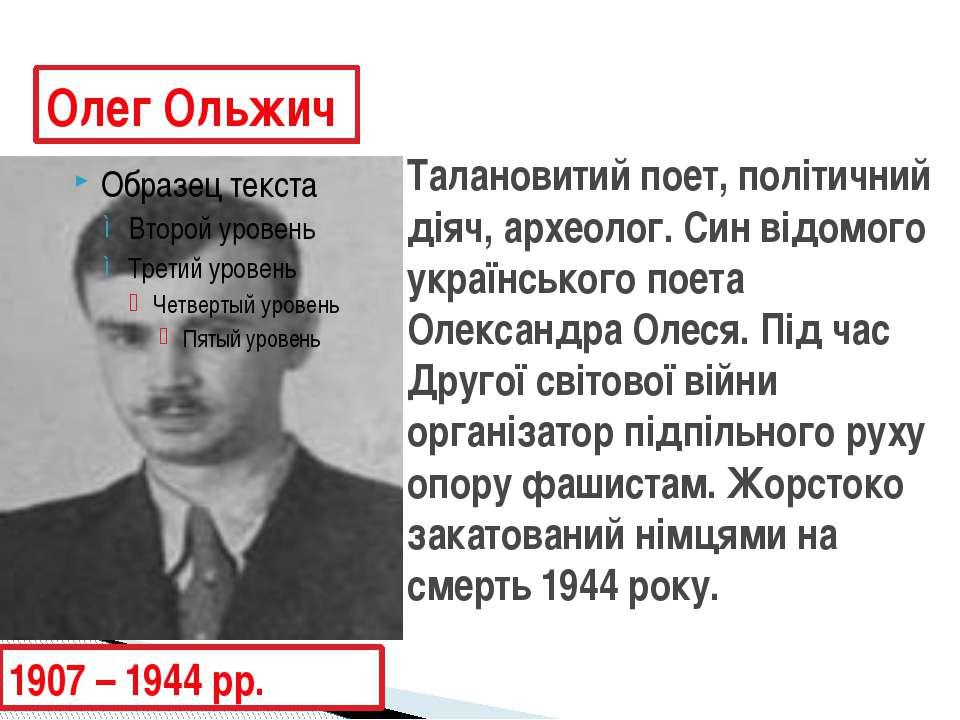 Талановитий поет, політичний діяч, археолог. Син відомого українського поета ...
