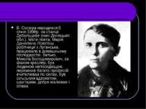 В. Сосюра народився 6 січня 1898р. на станції Дебальцеве (нині Донецької обл....