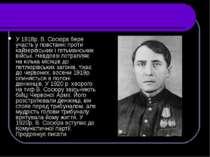 У 1918р. В. Сосюра бере участь у повстанні проти кайзерівських і гетьманських...