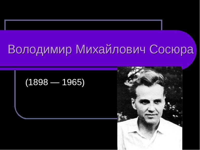Володимир Михайлович Сосюра (1898 — 1965)