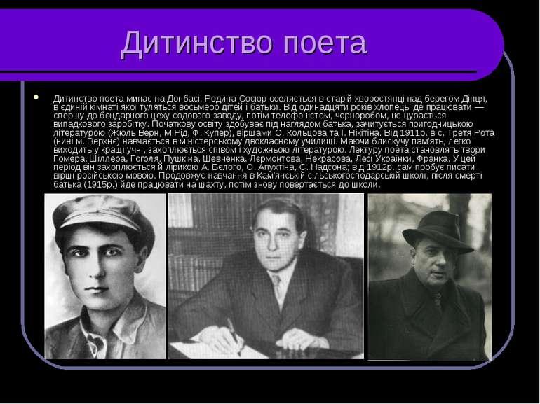 Дитинство поета Дитинство поета минає на Донбасі. Родина Сосюр оселяється в с...