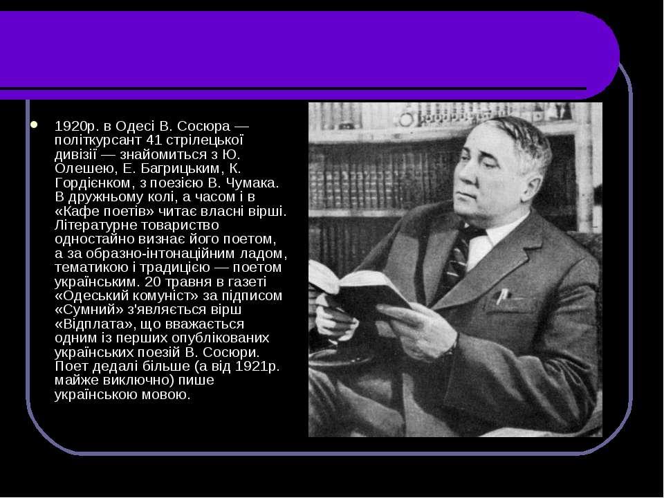 1920р. в Одесі В. Сосюра — політкурсант 41 стрілецької дивізії — знайомиться ...