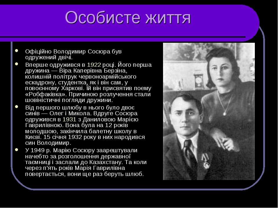 Особисте життя Офіційно Володимир Сосюра був одружений двічі. Вперше одруживс...