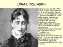 Ольга Рошкевич Першим сильним почуттям юного Франка було кохання до Ольги Рош...