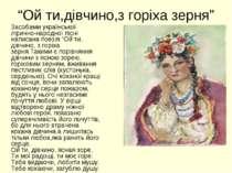 """""""Ой ти,дівчино,з горіха зерня"""" Засобами української лірично-народної пісні на..."""