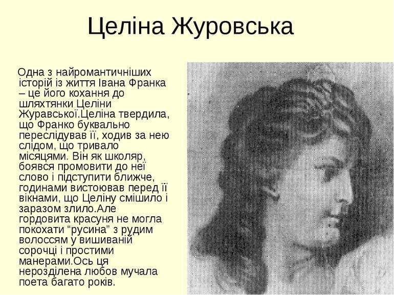 Целіна Журовська Одна з найромантичніших історій із життя Івана Франка – це й...