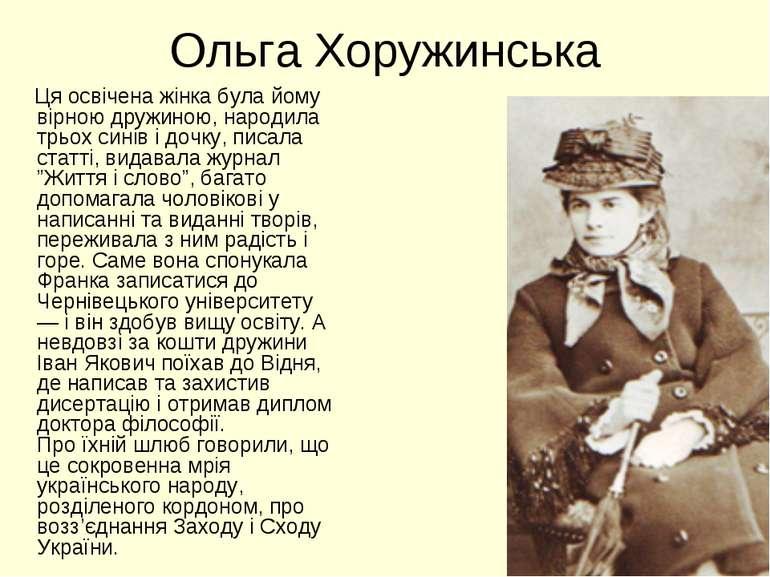 Ольга Хоружинська Ця освічена жінка була йому вірною дружиною, народила трьох...