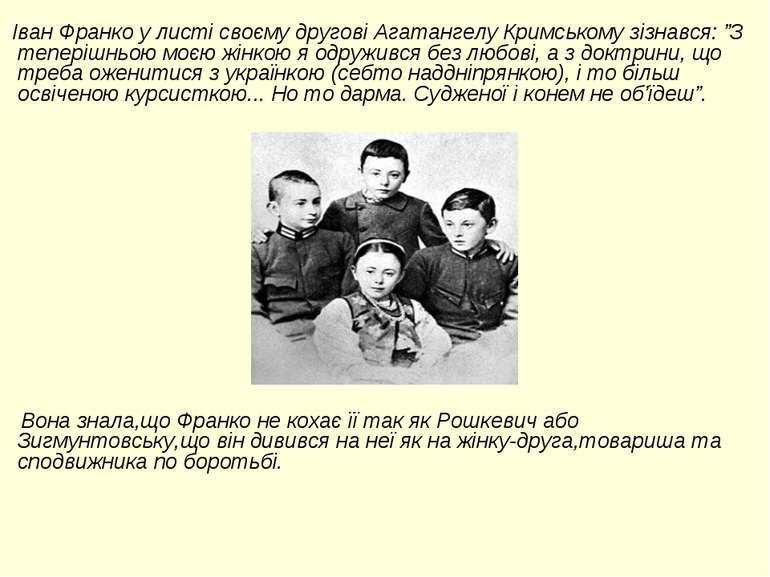 """Іван Франко у листі своєму другові Агатангелу Кримському зізнався: """"З теперіш..."""