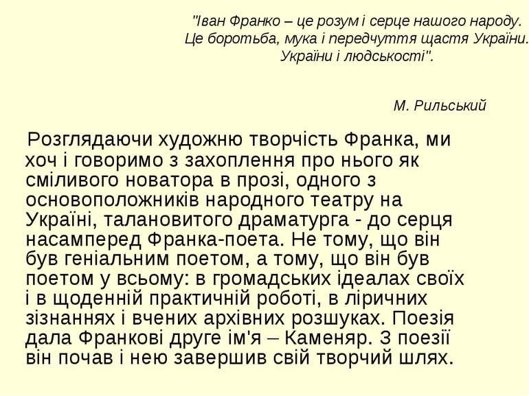 """""""Іван Франко – це розум і серце нашого народу. Це боротьба, мука і передчуття..."""