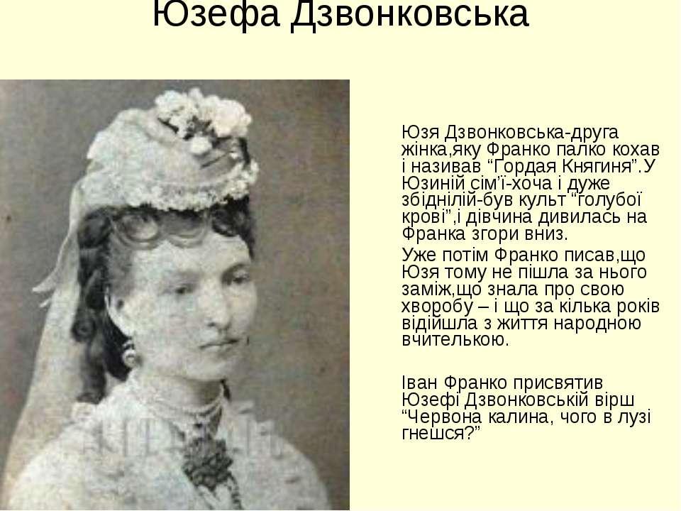 Юзефа Дзвонковська Юзя Дзвонковська-друга жінка,яку Франко палко кохав і нази...