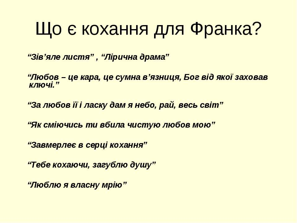 """Що є кохання для Франка? """"Зів'яле листя"""" , """"Лірична драма"""" """"Любов – це кара, ..."""