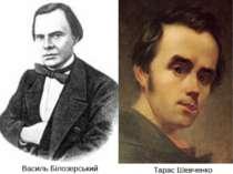 Василь Білозерський Тарас Шевченко