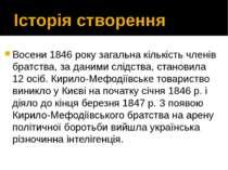 Історія створення Восени 1846 року загальна кількість членів братства, за дан...