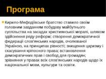 Програма Кирило-Мефодіївське братство ставило своїм головним завданням побудо...
