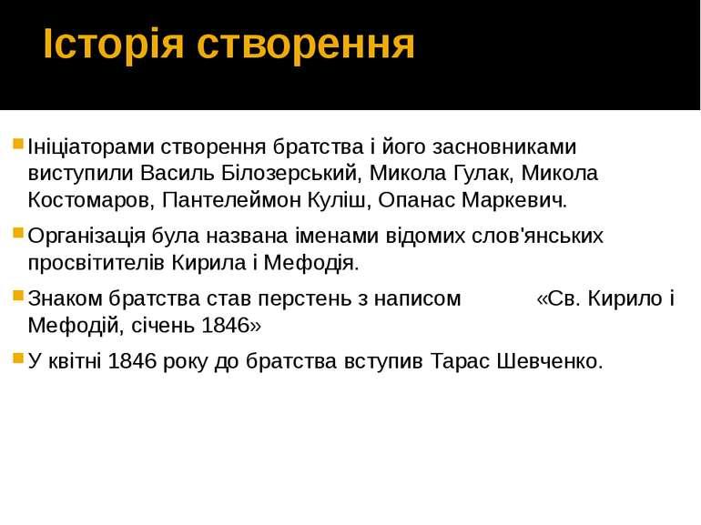 Історія створення Ініціаторами створення братства і його засновниками виступи...