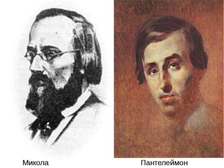 Пантелеймон Куліш Микола Костомаров