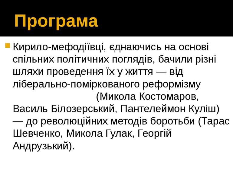 Програма Кирило-мефодіївці, єднаючись на основі спільних політичних поглядів,...