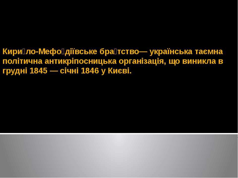Кири ло-Мефо діївське бра тство— українська таємна політична антикріпосницька...
