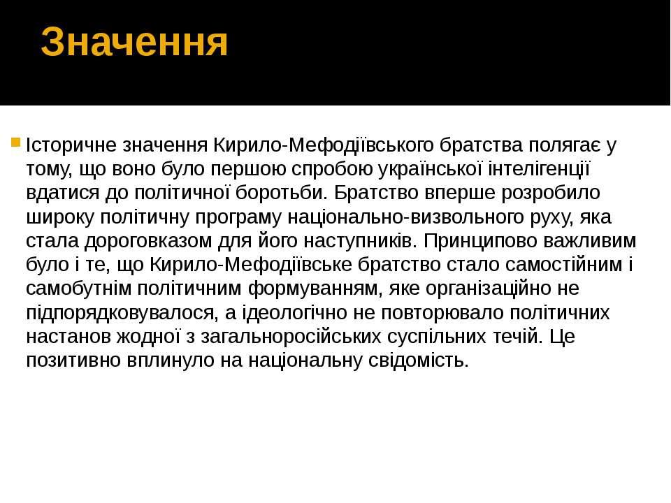 Значення Історичне значення Кирило-Мефодіївського братства полягає у тому, що...