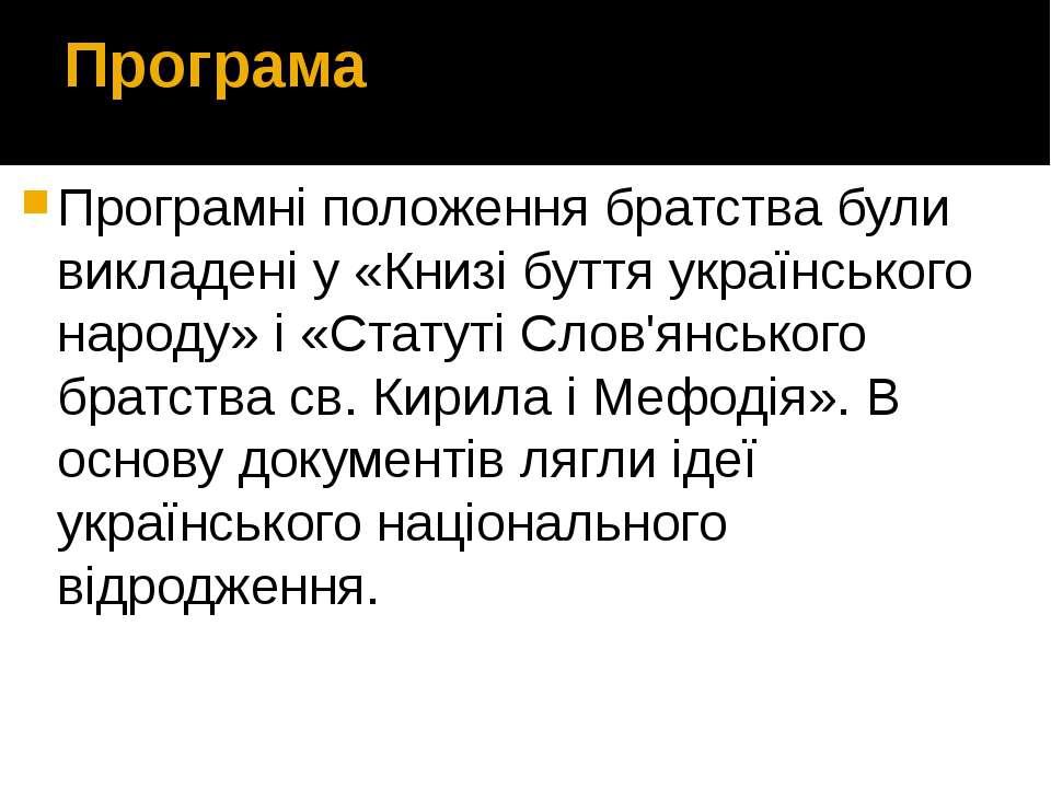 Програма Програмні положення братства були викладені у «Книзі буття українськ...