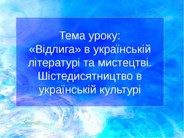 Тема уроку: «Відлига» в українській літературі та мистецтві. Шістедисятництво...