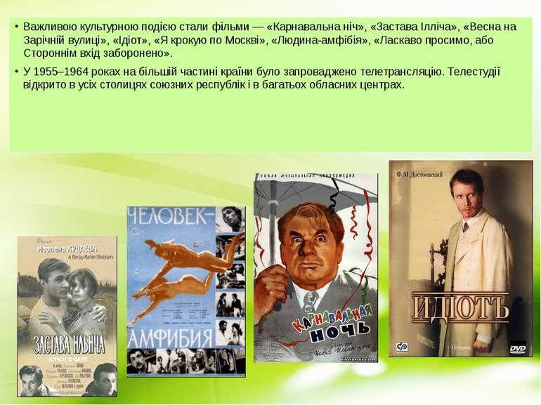 Важливою культурною подією стали фільми — «Карнавальна ніч», «Застава Ілліча»...