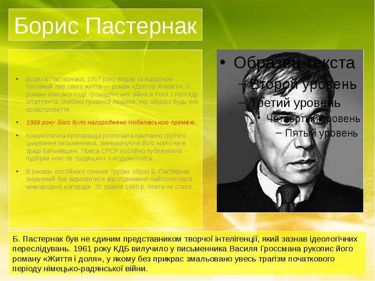 Бориса Пастернака, 1957 року видав за кордоном головний твір свого життя — ро...