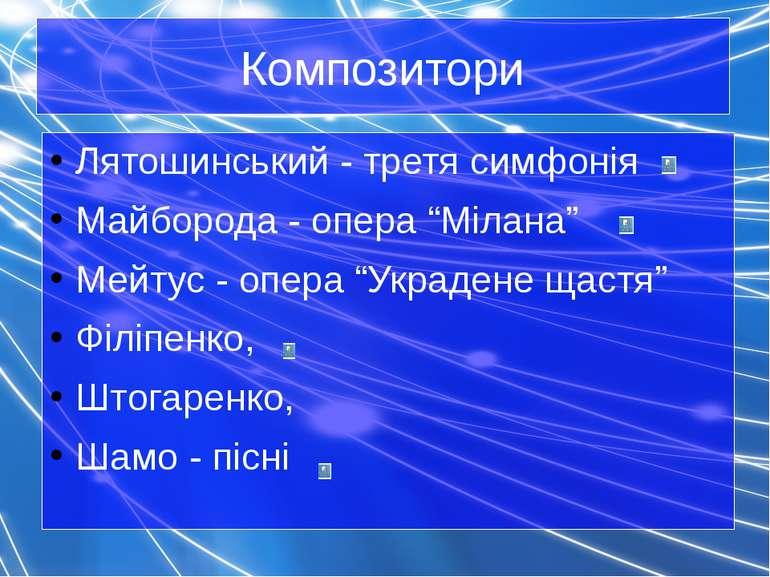 """Композитори Лятошинський - третя симфонія Майборода - опера """"Мілана"""" Мейтус -..."""