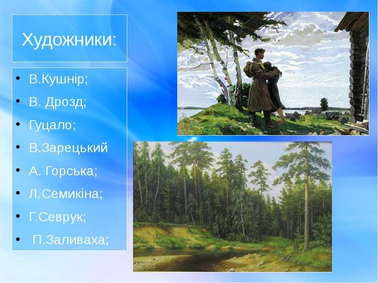 Художники: В.Кушнір; В. Дрозд; Гуцало; В.Зарецький А. Горська; Л.Семикіна; Г....