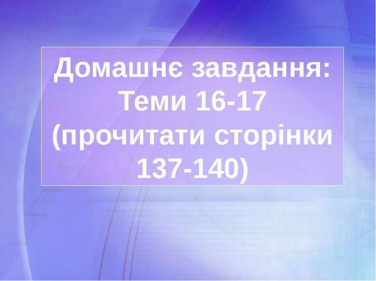 Домашнє завдання: Теми 16-17 (прочитати сторінки 137-140)