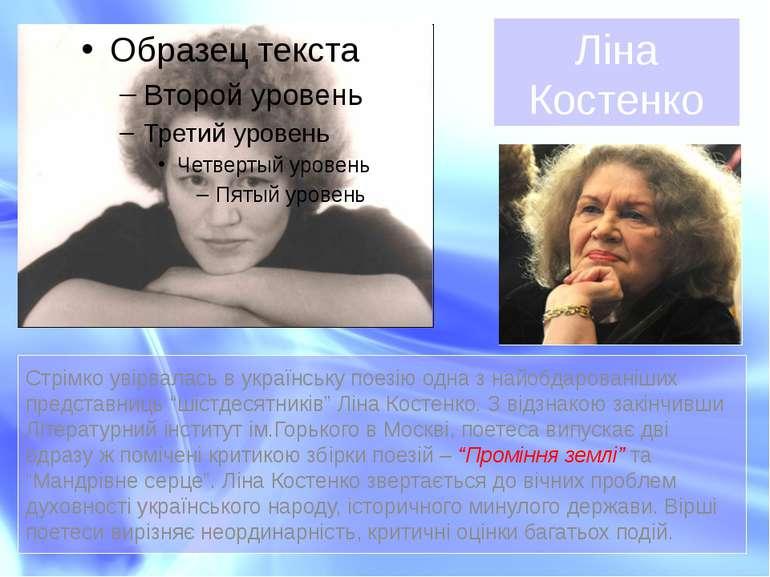 Ліна Костенко Стрімко увірвалась в українську поезію одна з найобдарованіших ...