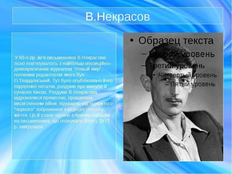 В.Некрасов У 60-х рр. ім'я письменника В.Некрасова тісно пов'язувалось з найб...