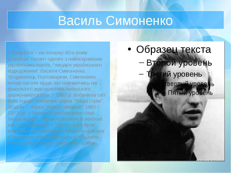 Василь Симоненко У кінці 50-х – на початку 60-х років розквітає талант одного...
