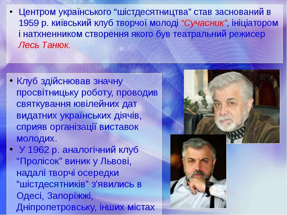 """Центром українського """"шістдесятництва"""" став заснований в 1959 р. київський кл..."""