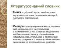 Літературознавчий словник: Іронія - художнійтроп, який виражає глузливо-крит...