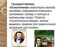 Григорій Квітка -Основ'яненкомайстерно володіє засобами зображення комічного...