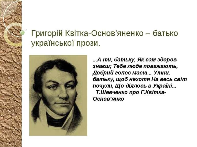 Григорій Квітка-Основ'яненко – батько української прози. ...А ти, батьку, Як ...