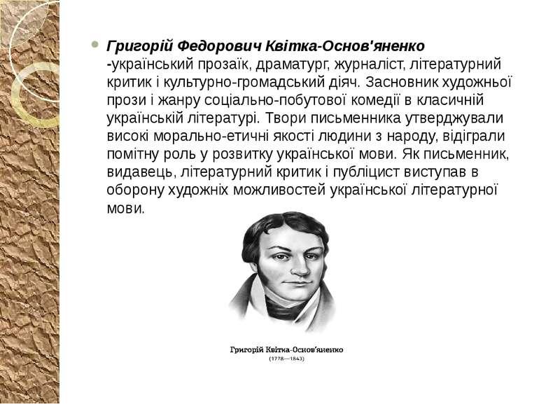 Григорій Федорович Квітка-Основ'яненко -українськийпрозаїк,драматург,журна...