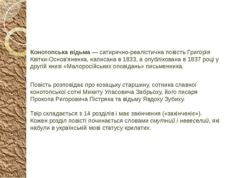 Конотопська відьма— сатирично-реалістичнаповістьГригорія Квітки-Основ'янен...