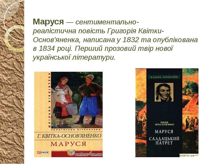 Маруся— сентиментально-реалістичнаповістьГригорія Квітки-Основ'яненка, нап...