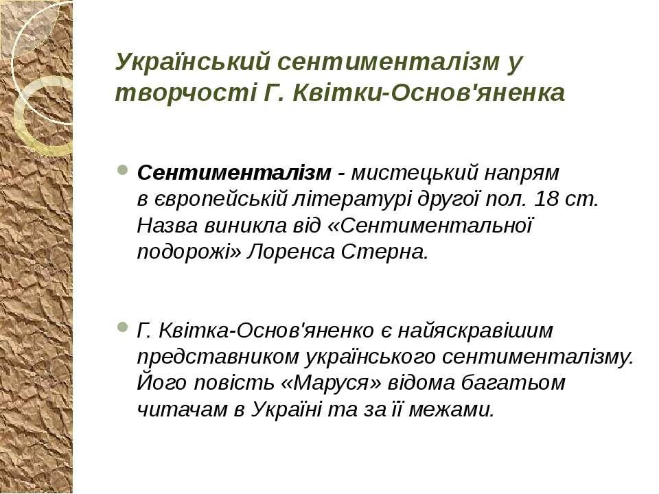 Український сентименталізм у творчості Г. Квітки-Основ'яненка Сентименталізм...