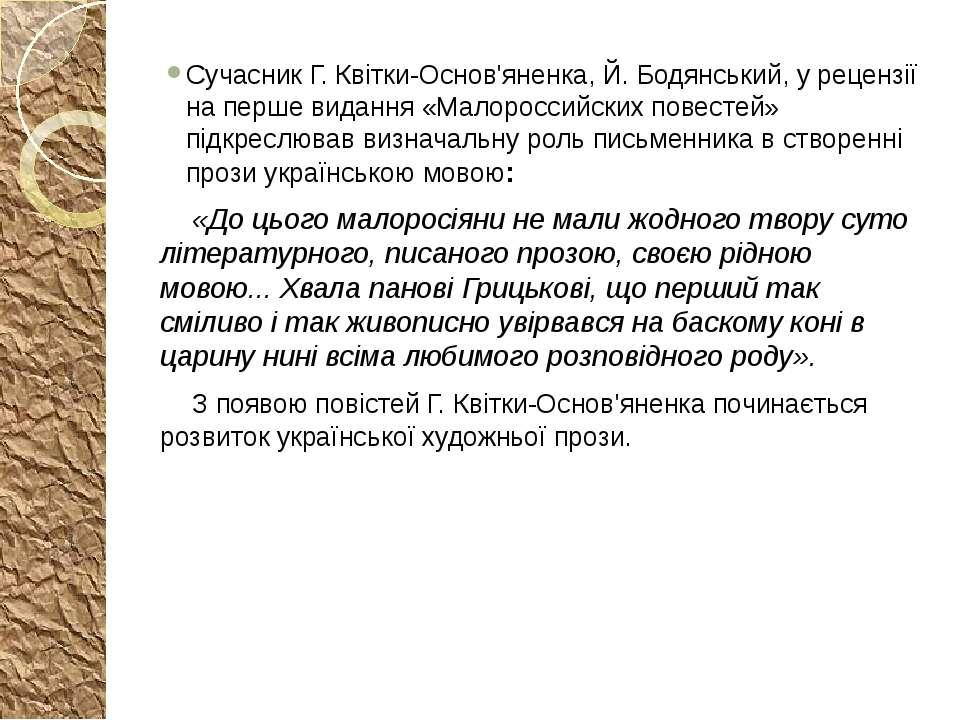 Сучасник Г. Квітки-Основ'яненка, Й. Бодянський, у рецензії на перше видання «...