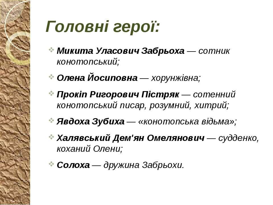 Головні герої: Микита Уласович Забрьоха— сотник конотопський; Олена Йосиповн...