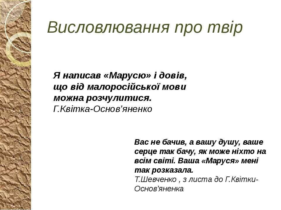 Висловлювання про твір Я написав «Марусю» і довів, що від малоросійської мови...