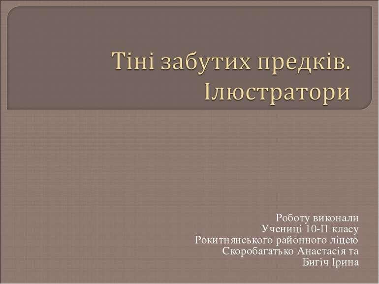 Роботу виконали Учениці 10-П класу Рокитнянського районного ліцею Скоробагать...