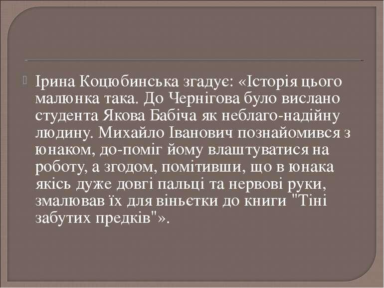 Ірина Коцюбинська згадує: «Історія цього малюнка така. До Чернігова було висл...