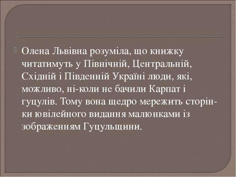 Олена Львівна розуміла, що книжку читатимуть у Північній, Центральній, Східні...